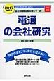 電通の会社研究 2017 JOB HUNTING BOOK