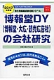 博報堂DY(博報堂・大広・読売広告社)の会社研究 2017 JOB HUNTING BOOK