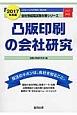 凸版印刷の会社研究 2017 JOB HUNTING BOOK