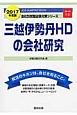 三越伊勢丹HDの会社研究 2017 JOB HUNTING BOOK
