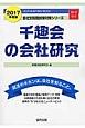 千趣会の会社研究 2017 JOB HUNTING BOOK
