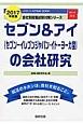 セブン&アイ(セブン-イレブンジャパン・イトーヨーカ堂)の会社研究 2017 JOB HUNTING BOOK