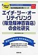 エイチ・ツー・オーリテイリング(阪急阪神百貨店)の会社研究 2017 JOB HUNTING BOOK