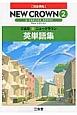 三省堂ニュークラウン英単語集 2016 完全準拠(2)