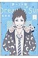 夢みる太陽 (3)
