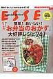 ESSE Special edition エッセの「簡単!おいしい!お弁当のおかず」大好評レシピ247 簡単でおいしいお弁当おかず247