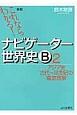 ナビゲーター世界史B アジア史 古代~18世紀の徹底理解<新版> (2)