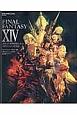 ファイナルファンタジー14 蒼天のイシュガルド 公式ガイドブック