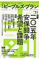 季刊 ピープルズ・プラン 特集:二〇一五年安保闘争希望と課題 (71)