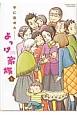よっけ家族 (3)