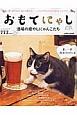 おもてにゃし 酒場の癒やしにゃんこたち 酒に酔えれば、猫にも酔える-。ベロベロ&メロメロま