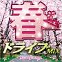 春ドライブ Mixed by DJ SPARK