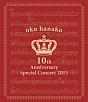 10th Anniversary Special Concert 2015