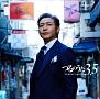 つるのうた3.5(DVD付)
