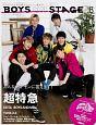 BOYS ON STAGE 別冊CD&DLでーた 超特急 STAGEの上で輝くBOYSに最接近!!(8)