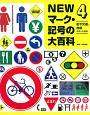 NEWマーク・記号の大百科 街や交通、地図のマーク・記号 (4)