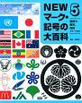 NEWマーク・記号の大百科 国旗や都市、団体のマーク・記号 (5)
