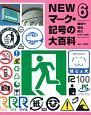 NEWマーク・記号の大百科 環境や福祉、防災のマーク・記号 (6)