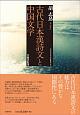 古代日本漢詩文と中国文学