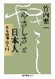 「やさしさ」と日本人 日本精神史入門
