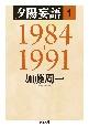 夕陽妄語 1984-1991(1)