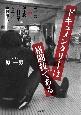 ドキュメンタリーは格闘技である 原一男vs深作欣二 今村昌平 大島渚 新藤兼人