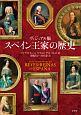 スペイン王家の歴史<ヴィジュアル版>