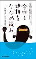 今日も世相をななめ読み 西日本新聞「ひょうたんなまず」掲載2000本記念