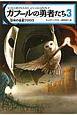 ガフールの勇者たち 恐怖の仮面フクロウ (3)