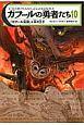 ガフールの勇者たち 「ガフール伝説」と炎の王子 (10)