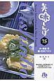 美味しんぼ (75)