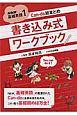 NHK基礎英語 Can-do総まとめ 書き込み式ワークブック (1)