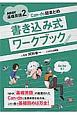 NHK基礎英語 Can-do総まとめ 書き込み式ワークブック (2)