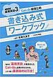 NHK基礎英語 Can-do総まとめ 書き込み式ワークブック (3)