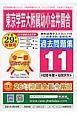 東京学芸大学附属幼稚園小金井園舎 過去問題集11 平成29年