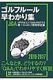 ゴルフルール早わかり集 2016-2017 JGA(公財)日本ゴルフ協会が発行する唯一のゴルフ
