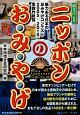ニッポンのお・み・や・げ 魅力ある日本のおみやげコンテスト2005-2015
