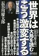 長谷川慶太郎の大局を読む 世界はこう激変する<緊急版> 2016-2017