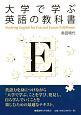 大学で学ぶ英語の教科書