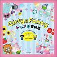 "Girly&Fancy トキメキ素材集 ""ゆめかわいい""トキメキ大集結!"