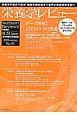 栄養学レビュー<日本語版> 24-2 2016winter チーズ摂取とCHDリスクの関連 Nutrition Reviews(91)