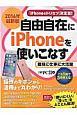 自由自在にiPhoneを使いこなす<最新版> 2016 「iPhoneのトリセツ」決定版!