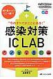 """""""今のすべてがここにある!""""感染対策IC LAB インフェクションコントロール 2016 春季増刊 何が変わった?どこが違う?"""