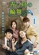 青い鳥の輪舞〈ロンド〉 DVD-SET1
