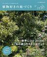 センスがいいとほめられる 植物好きの庭づくり 世界にひとつだけの「私の庭」のスタイルブック