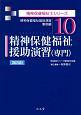 精神保健福祉援助演習(専門)<第2版> 精神保健福祉援助演習 事例編 精神保健福祉士シリーズ10