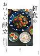 """和食のおいしい献立 バランスのとれた一汁三菜が段取りよく作れる""""大絶賛"""