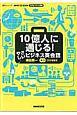10億人に通じる!やさしいビジネス英会話 NHK CD BOOK