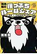 鴻池剛の崖っぷちルームシェア 犬と無職とバンドマン (1)