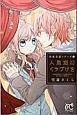 人魚姫にくちづけを 初恋童話シリーズ1 (1)